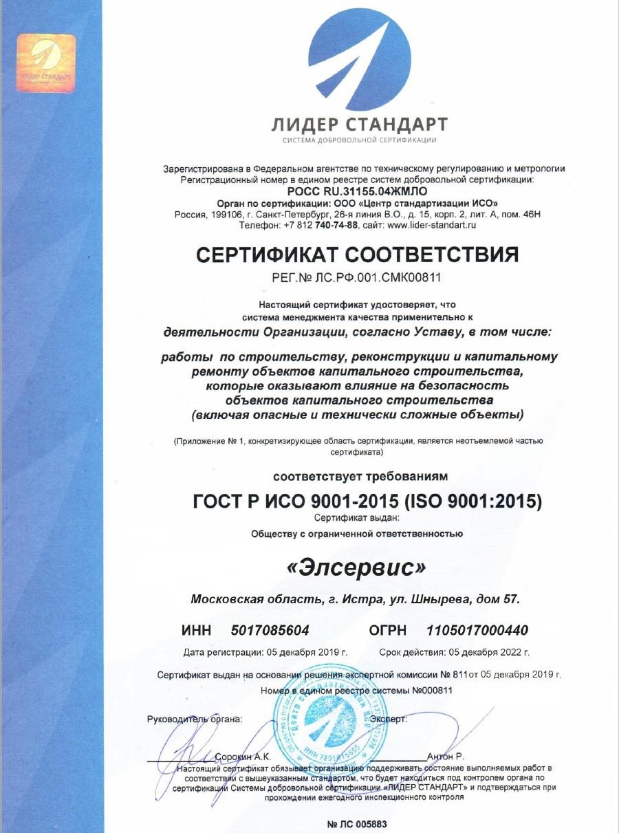 Электроэффект: Сертификат СМК ISO9001
