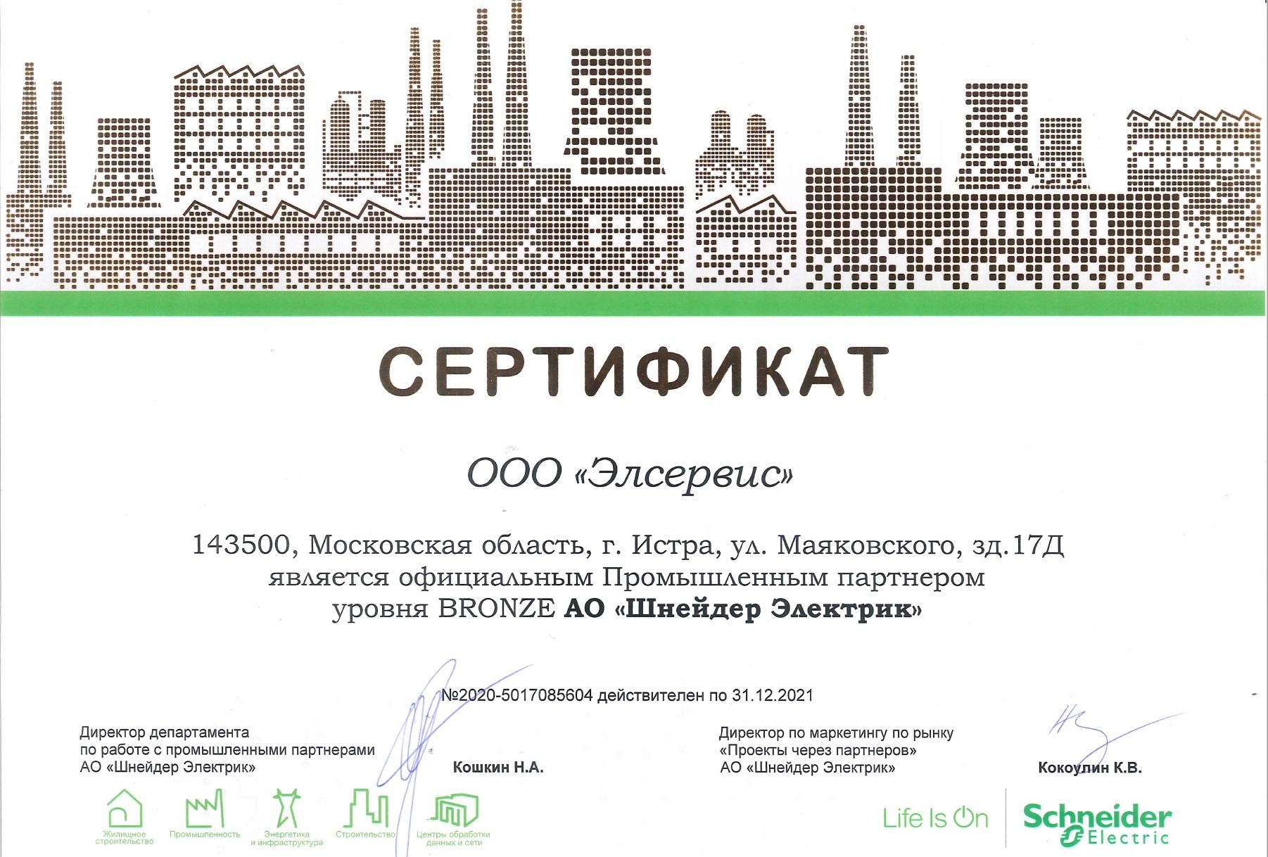 Электроэффект: Сертификат промышленного партнера Schneider Electric