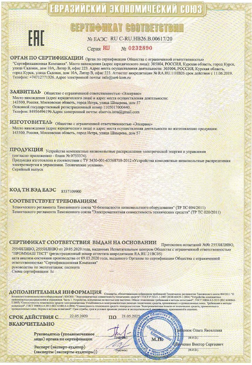 Электроэффект: Сертификат НКУ распределения