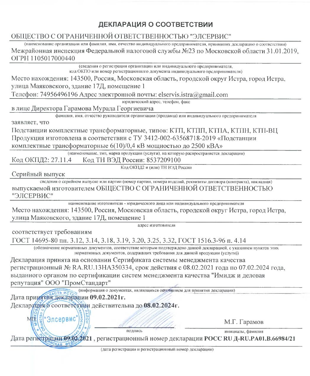 Электроэффект: Декларация соответствия КТП