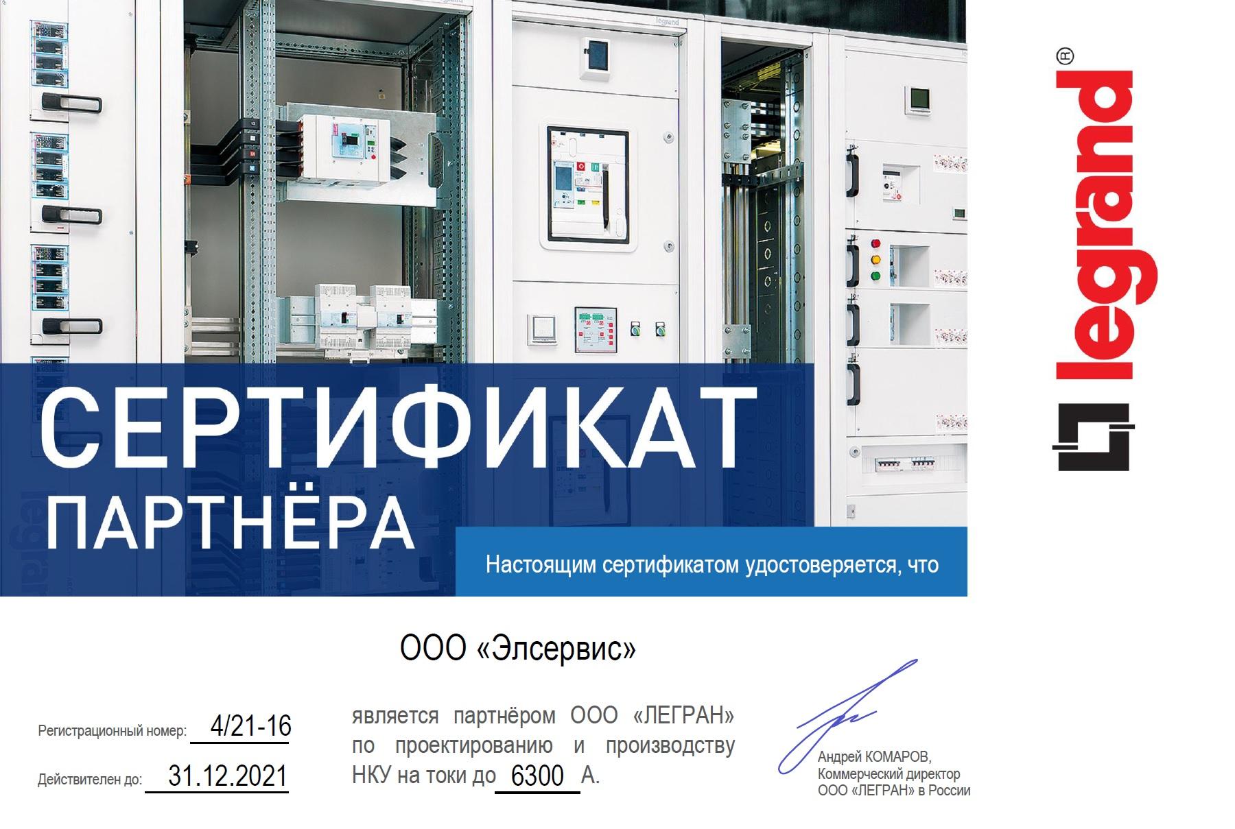 Электроэффект: Сертификат щитовика Legrand