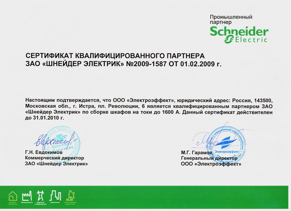 Электроэффект: Сертификат партнера Schneider Electric