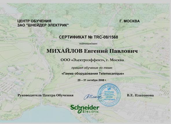 Электроэффект: Сертификат Schneider Electric