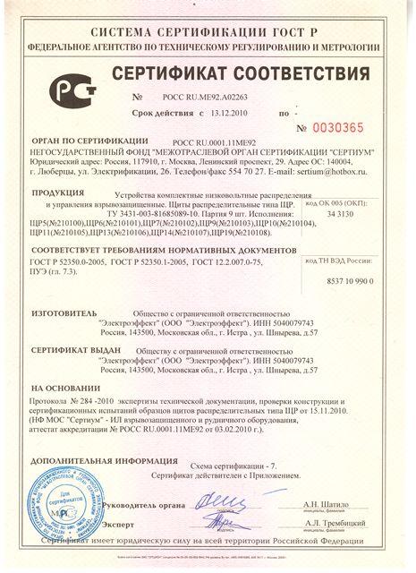 Электроэффект: Сертификат взрывозащищенных щитов