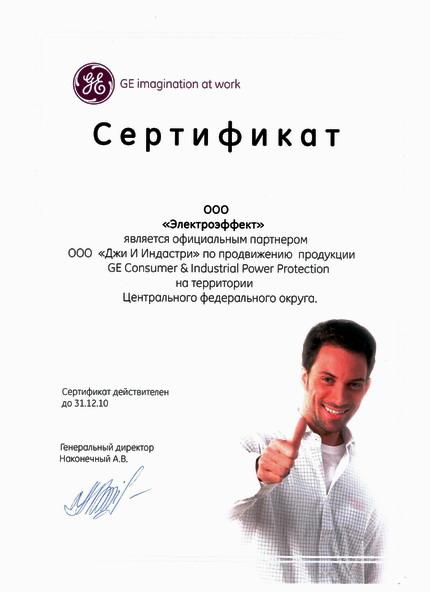 Электроэффект: Сертификат GENERAL ELECTRIC