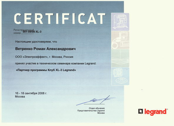 Электроэффект: Сертификат Legrand