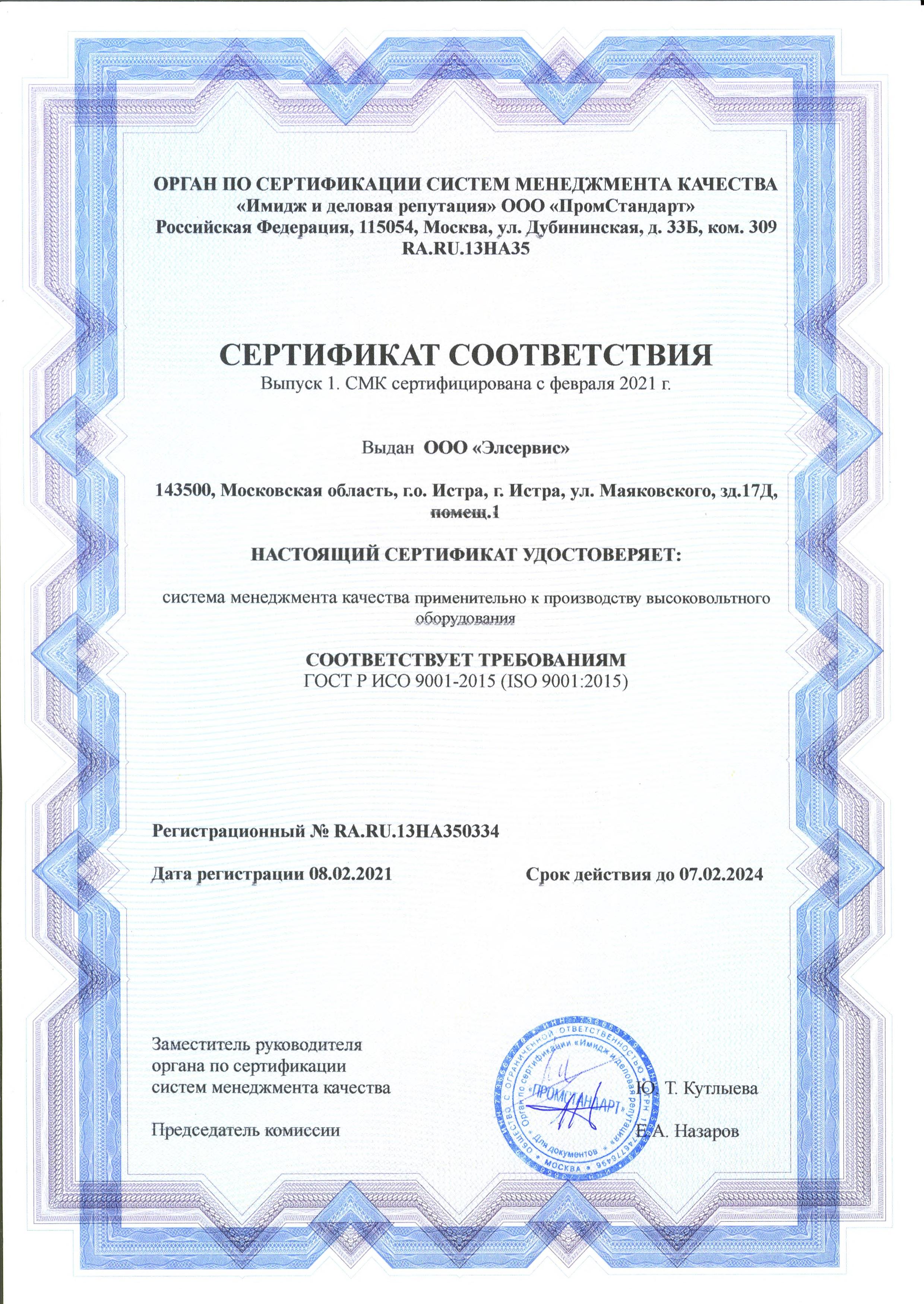 Электроэффект: Сертификат СМК ISO9001 - высоковольтное оборудование
